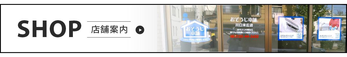 おそうじ本舗川口末広店